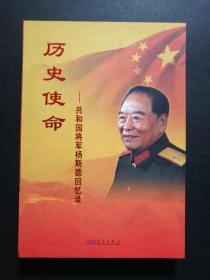 历史使命-共和国将军杨斯德回忆录