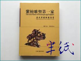 紫檀雕塑第一家 屠杰紫檀雕塑鉴赏 2012年初版精装