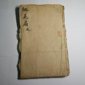 康熙时期特色古籍版本桃花扇上卷一册