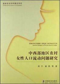 中西部地区农村女性人口流动问题研究