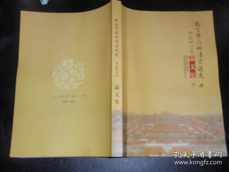 故宫学与明清宫廷史  学术研讨会论文集(下册)L2