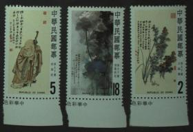 台湾邮政用品、邮票、艺术、绘画、张大千画作邮票 一套3全,背上部轻黄