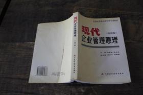 现代企业管理原理.第四版