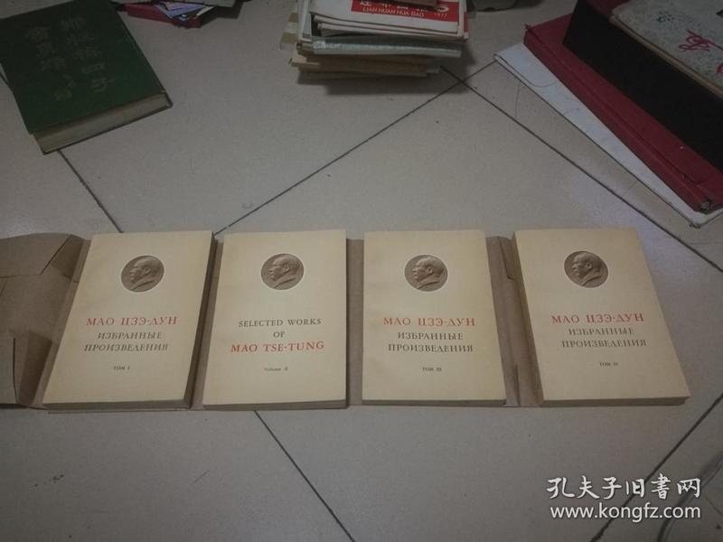 毛泽东选集 1-4卷 俄文版