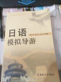 日语模拟导游(附光盘)