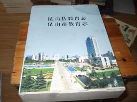 昆山县教育志(1901~1987)昆山市教育志(1988~2007)