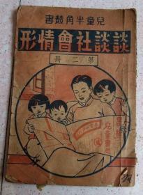 民国二十四年儿童半角书业谈谈社会形势第二册(初版初印先印200册)