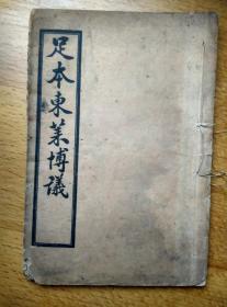 足本东莱博议(卷一)