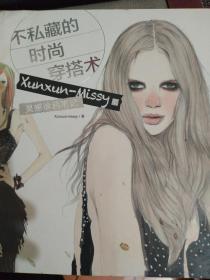 不私藏的时尚穿搭术:Xunxun-Missy的灵感涂鸦笔记