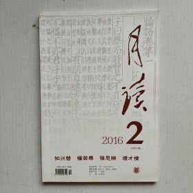 《月读》(2016年第2期 总第50期)中华书局出版
