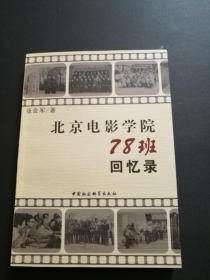 北京电影学院78班回忆录(张会军签名赠本)