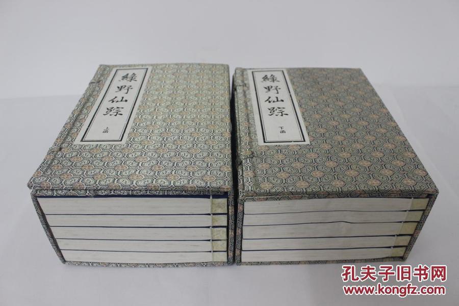 绿野仙踪(宣纸线装,两函10册全)据中国社科院旧藏清乾隆麟趾堂百回抄本影印。