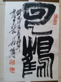 """原中国文联委员,老书法家徐柏涛""""云鹤""""书法(保真)"""
