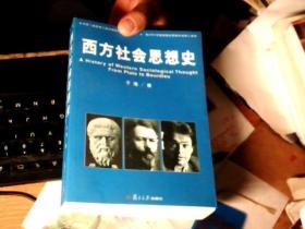 西方社会思想史        3HH