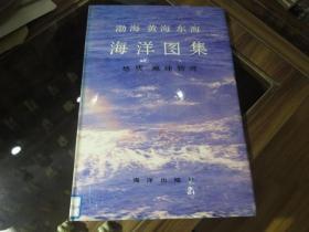 渤海 黄海 东海 海洋图集:地质、地球、物理