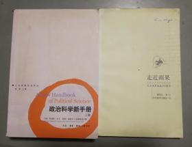 政治科学新手册(套装上册)