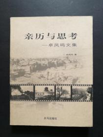 亲历与思考 卓凤鸣文集