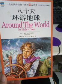 一生必读的经典·世界十大名著·第2辑(少儿彩图版)