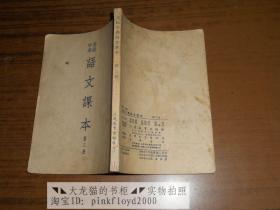 高级中学语文课本 第三册 (51年第二次修订原版)
