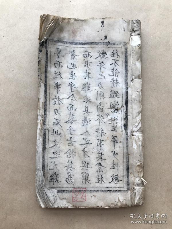 听秋山馆印谱,线装一册,清道光年钤印本