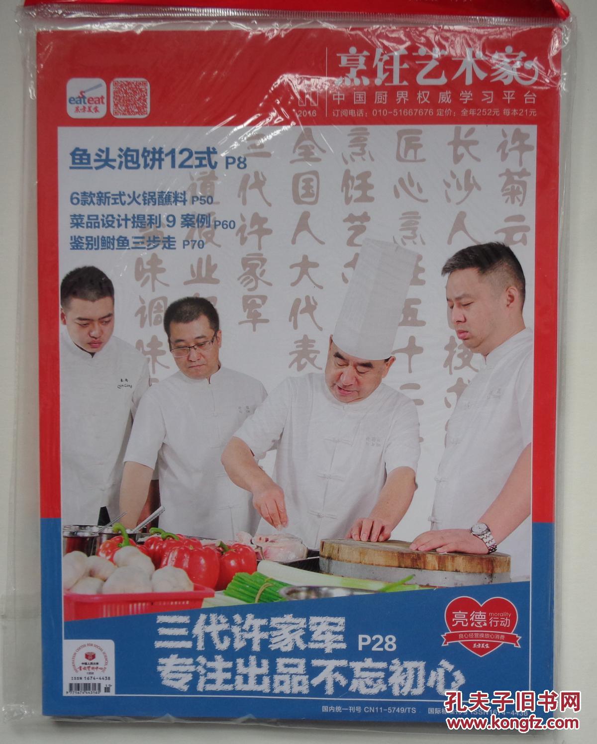 《东方美食烹饪艺术家》2016--11最强-特色白银的美食980000图片