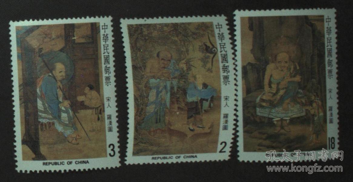台湾邮政用品、邮票、艺术、绘画、宋人罗汉图一套3全,有的齿稍弱,背不错