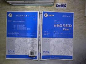 2012年国家司法考试真题分类解读五卷本   (2+3+4)3本合售