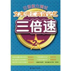 日语能力测试文字词汇高校记忆三倍速 2级