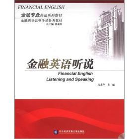 9787566303677金融英语听说