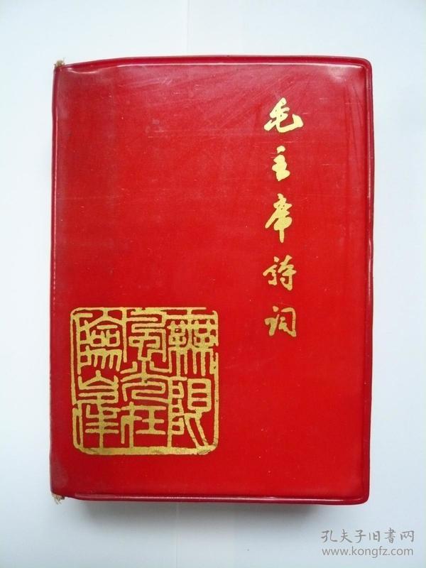 《毛主席诗词(注释)》红塑面印无限风光在险峰、献给建国廿周年大庆、内多幅彩色黑白毛主席图片,林彪像彩色黑白各一幅、江青黑白像1幅