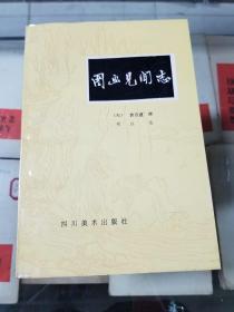 图画见闻志(86年初版  印量1200册  私藏  品佳)