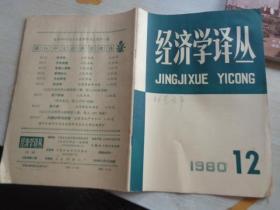 经济学译丛 1980 12