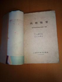 内经辑要【1959年版】