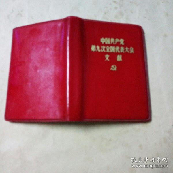 中国共产党第九次全国代表大会文献