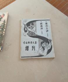 云南群众文艺增刊《陈真传》