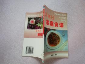 双休日家庭食谱【】实物拍图