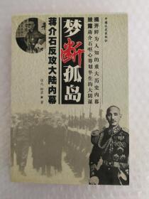 梦断孤岛:蒋介石反攻大陆内幕
