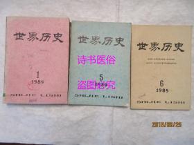 世界历史(双月刊):1989年第1、2、3、5、6期共5本
