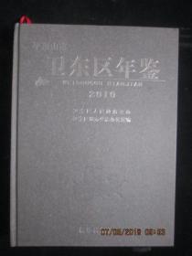 【年鉴】平顶山市卫东区年鉴  2010年
