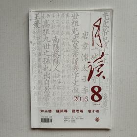 《月读》(2016年第8期 总第56期)中华书局出版