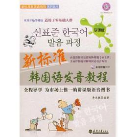 新标准韩国语教程系列丛书:新标准韩国语发音教程:讲课版