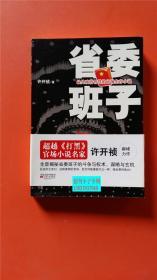 省委班子 许开祯 著 江苏文艺出版社 9787539938165