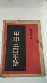 民国出版 甲申三百年祭 书本身没有版权页