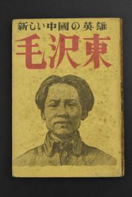 民国时期日本出版 新中国的英雄《毛泽东》毛沢东 1册全 1949年2月5日日本民主评论社出版发行 林华城著 日文原版 红色文献