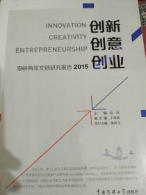 创新·创意·创业——海峡两岸文创研究报告2015