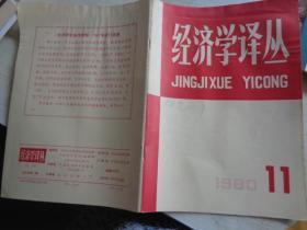 经济学译丛 1980 11