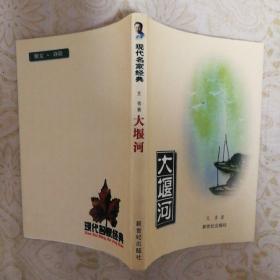 现代名家经典(第一辑):大堰河