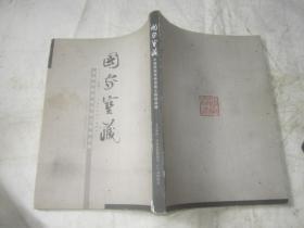 国家宝藏--中国国家博物馆藏文物精品展
