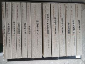 列维斯特劳斯文集:1-12卷 共13册合售