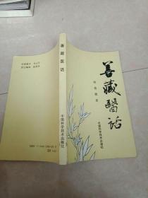 善藏医话(1997年一版一印)品好